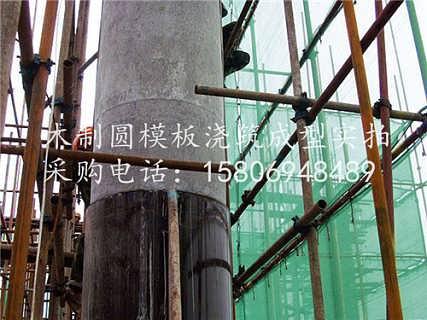 江苏圆柱木模板/圆柱子模板批发价