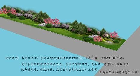 工厂绿地景观设计-钱眼产品