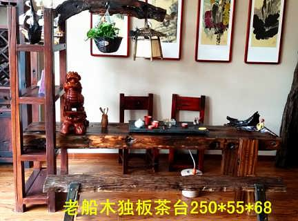 菏泽百年古船老船木家具大量销售