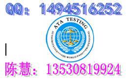 锂电池EN62133检测组合音响CE-RTTE认证蓝牙EPL测试找陈慧