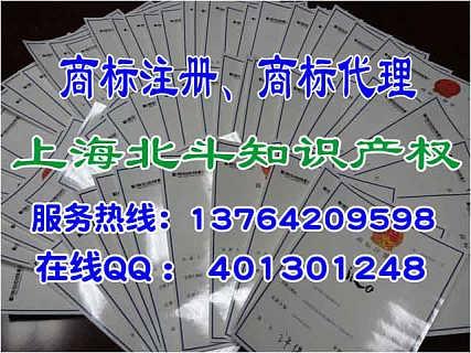 上海闵行区商标注册申请.闵行注册申请商标.闵行注册商标多少钱.闵行商标局