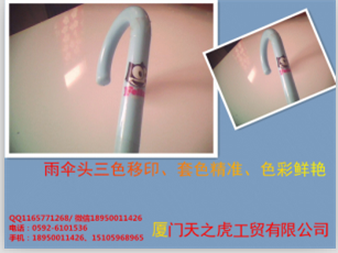厦门雨伞印刷、雨伞头印刷,移印,厦门雨伞热转印