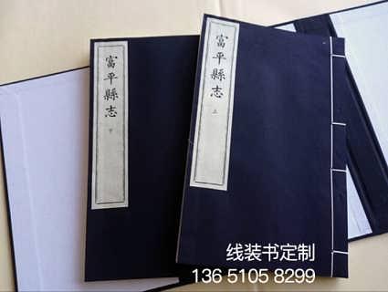 西安线装书定制厂家富平县志-北京梅珍文化发展有限公司