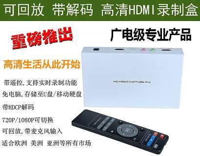 HDMI录制盒无须电脑直接存贮到U盘支持回放