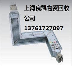 求购上海母线槽回收,高价回收电缆线厂家