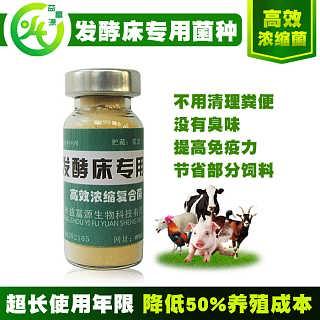 沧州发酵床销量冠军领跑行业的质量一次成功