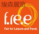 2019年2月F.RE.E德国慕尼黑休闲与旅行展览会