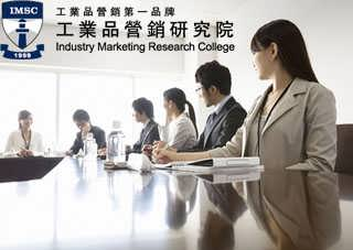 工业品销售培训机构 就找上海销售培训公司 工业品营销研究院