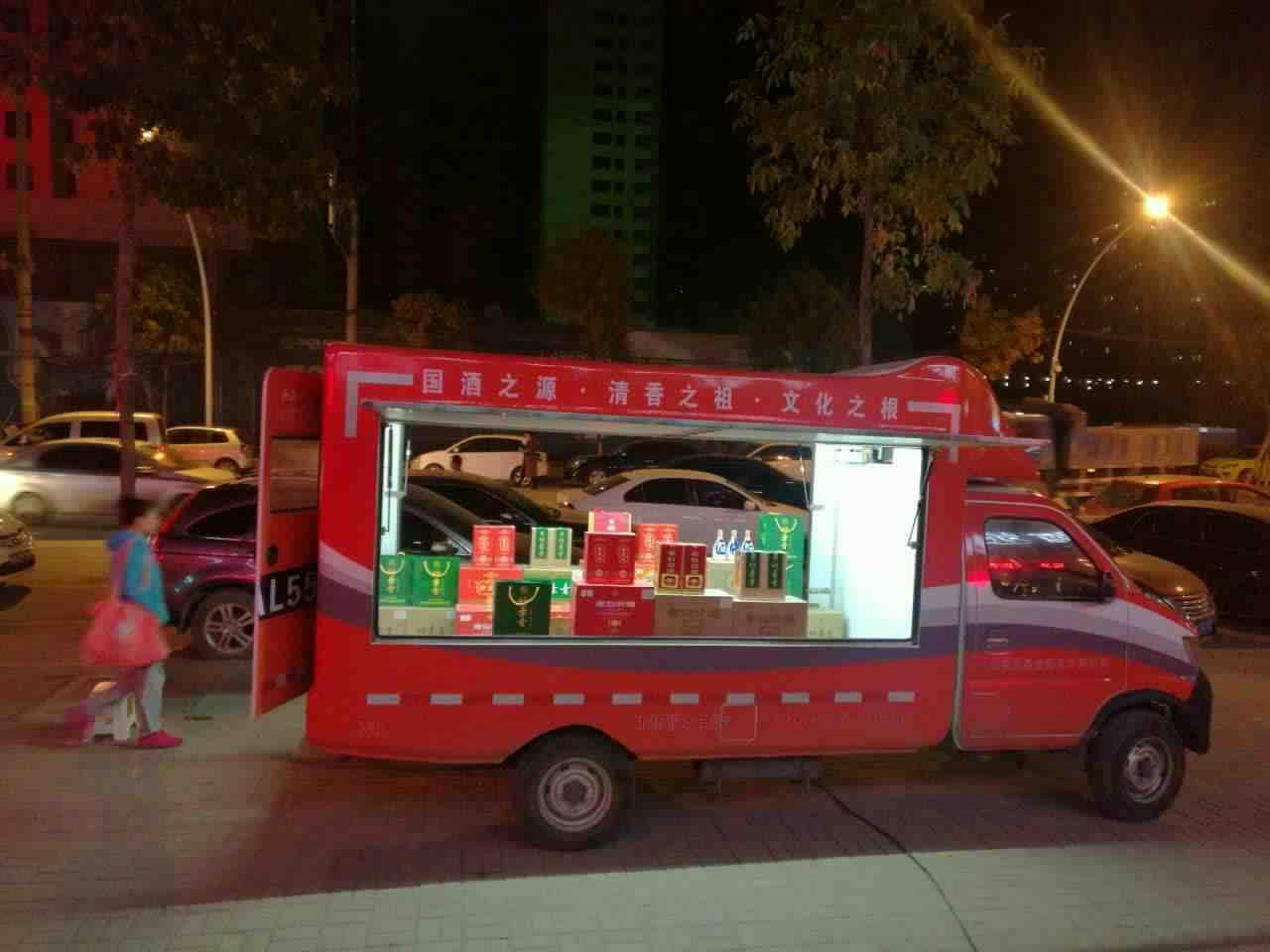 餐饮售货车