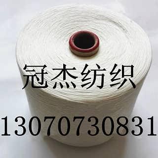 CVC70/30 32支高配涤棉纱-潍坊冠杰纺织有限公司(销售部)
