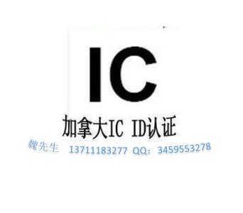 深圳市博瑞检测提供家电ic认证服务