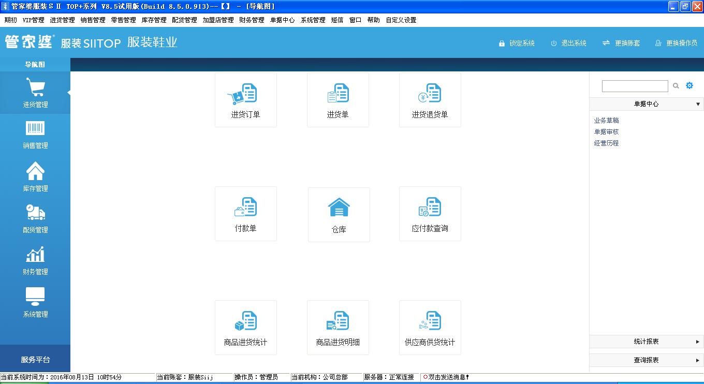管家婆软件 服装SII+ 服装管理软件-台州市路桥蓝图连邦软件有限公司