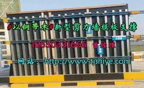 钢结构模板支撑材料组合施工质量可靠