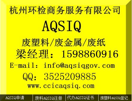 废料AQSIQ国外供货商证书-深圳环检商务服务有限公司部门