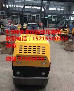 西藏1.5吨压路机西藏1.5吨振动压路机-青岛正和义市政工程机械有限公司