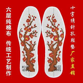 十字绣鞋垫简单图案精品印花鞋垫全国招商0
