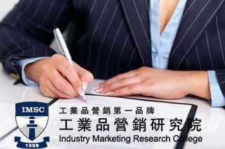 工业品销售内训课程 销售精英内训系统 尽在工业品营销研究