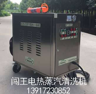 蒸汽洗车机器