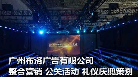 广州越秀区亚洲国际大酒店庆典晚会舞美舞台设计制作搭建公司