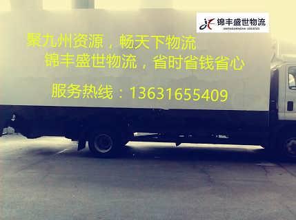 东阳到香港货运价格 快递费 香港货运代理-深圳市锦丰盛世物流有限公司