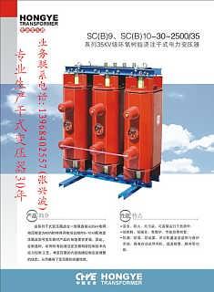 供应所用变压器,30KVA 35/0.4KV干式变压器-台州市黄岩宏业变压器厂