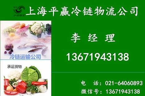 河南安阳到河源保鲜冷藏运输物流-上海平赢物流有限公司