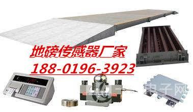 120吨数字传感器多少钱/120吨数字地磅传感器多钱/120吨数字电子地磅生-上海湘续实业有限公司.