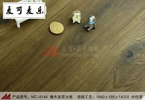 麦可麦乐MC-8144橡木多层地板烟熏大板40-深圳麦可木业有限公司