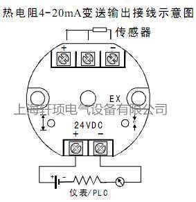 sbwz一体化pt100温度变送器接线图