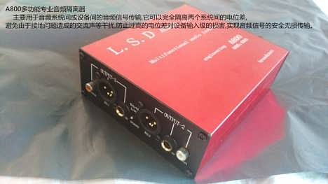 多功能卡侬音频隔离器A800DI盒消除电流声噪音消除滤波抗干扰共地
