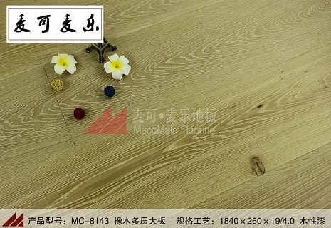 麦可麦乐MC-8143橡木多层地板本色白纹拉丝40-深圳麦可木业有限公司