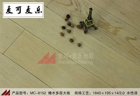 麦可麦乐MC-8152橡木多层地板灰白色小拉丝大板40-深圳麦可木业有限公司