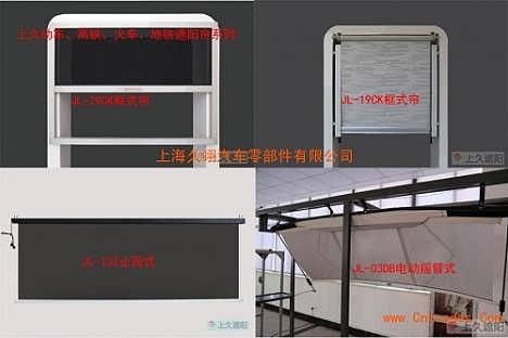 动车遮阳帘高铁窗帘可用于客车遮阳船舱遮光挡阳