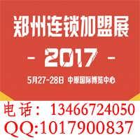 2017郑州加盟展-第32届郑州连锁加盟展览会