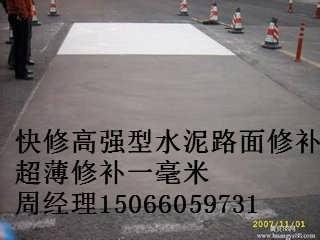滨州惠民附近有卖水泥路面修补材料的公司吗