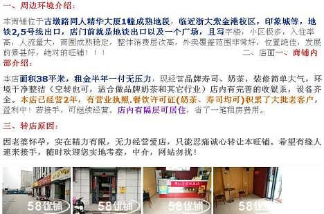 奶茶寿司店转让  转店快服务好的平台  杭州58优铺