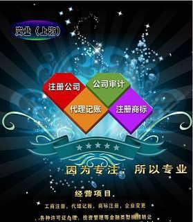 上海办理危险品经营许可证申办条件