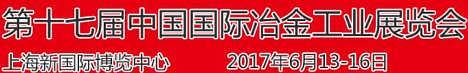 2017上海冶金展展会