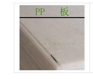 ISO认证板材 PP板材【阻燃板】
