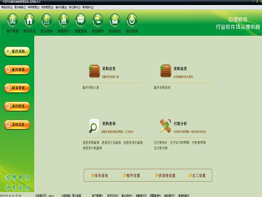 中顶汽车配件销售软件厂家招郴州地区合作商