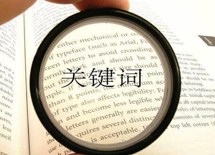 武汉关键词排名和什么有关系