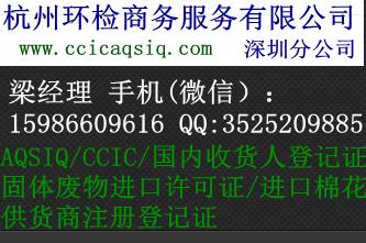 AQSIQ证书申请延续如何注册