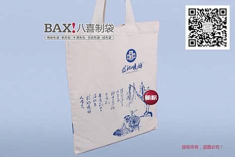 精美礼品包装袋你加工定制 帆布礼品包装袋建业手提袋
