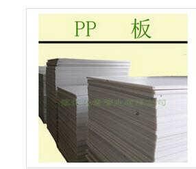 厂家供应灰PP板各种规格 米黄色