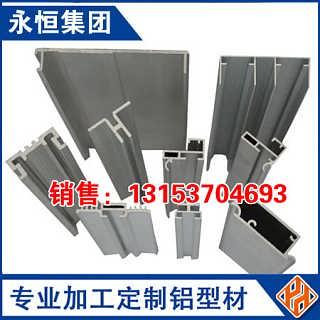 铝型材氧化 铝合金加工