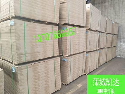 3.0MM中密度纤维板蒲城凯达木业批发-蒲城凯达木业有限公司
