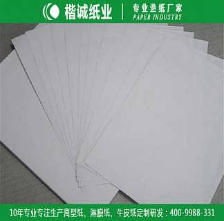 防油牛皮纸 楷诚绝缘纸牛皮纸