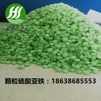 济南硫酸亚铁厂家【颗粒型硫酸亚铁】-郑州辉煌同达水处理材料有限公司