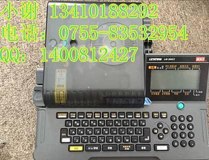 【LETATWIN LM-380Ez】微电脑线号印字机-深圳市晓杨科技有限公司