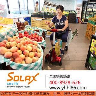 武汉老年人代步车厂家舒莱适高品质代步车值得信赖-东莞市元亨互联品牌管理有限公司